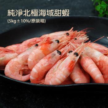 築地一番鮮-頂級北極甜蝦5kg原裝箱(5kg±10%/箱)