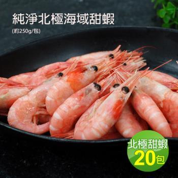 築地一番鮮-頂級北極甜蝦20包組(250g±10%/包)