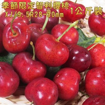 坤田水果 季节限定智利樱桃(规格不作假XJ/9.5R28-30mm)(1箱)单箱1公斤