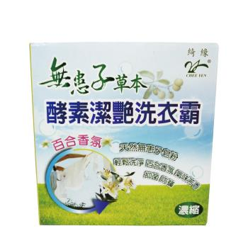 【綺緣無患子】酵素艷潔洗衣霸800g*(12盒)小資組