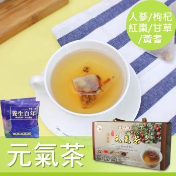 【Mr.Teago】元氣茶/養生茶/養生飲-3角立體茶包(60包/禮盒包裝)