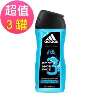 adidas愛迪達 男用三效潔顏洗髮沐浴露(品味透涼)x3罐(250ml/罐)