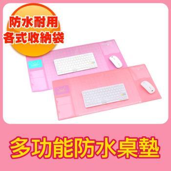 【多功能防水桌墊】防水耐用 各式收納袋