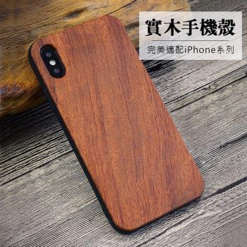iPhoneX 5.8吋實木手機殼 全包邊保護殼 天然原木 TPU木質殼