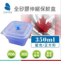 加拿大帕緹塔Partita全矽膠伸縮保鮮盒-350ml (藍/ 粉)
