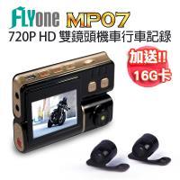 FLYone MP07 雙鏡頭機車行車記錄器HD 720P (加送16G卡)