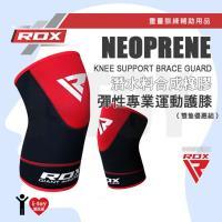 ● 雙隻紅色 ● 英國 RDX 潛水料合成橡膠彈性專業運動護膝 KNEE SUPPORT BRACE GUARD