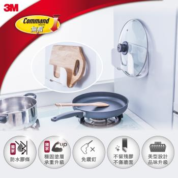 任-3M 廚房防水收納系列-鍋蓋/砧板架