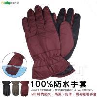 Osun-MIT時尚防水防風防滑刷毛輕暖手套(女款/顏色任選/CE-228)-禦寒騎車賞雪必備