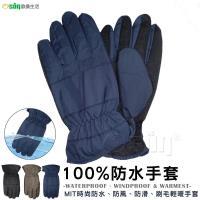 Osun-MIT時尚防水防風防滑刷毛輕暖手套(男款/顏色任選/CE-228)-禦寒騎車賞雪必備