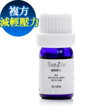 任-ANDZEN 天然草本複方精油5ml-減輕壓力