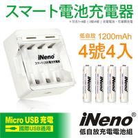 ~iNeno~低自放4號鎳氫充電電池 4入  USB鎳氫電池充 4槽 401D