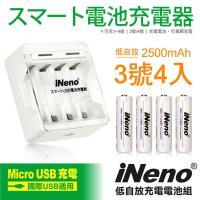~iNeno~低自放3號鎳氫充電電池 4入  USB鎳氫電池充 4槽 401D
