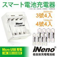 ~iNeno~低自放3 4號鎳氫充電電池 各4入  USB鎳氫電池充 4槽 401D