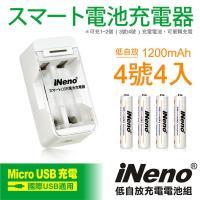 ~iNeno~低自放4號鎳氫充電電池 4入  USB鎳氫電池充 2槽 201D