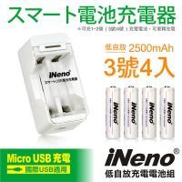 ~iNeno~低自放3號鎳氫充電電池 4入  USB鎳氫電池充 2槽 201D