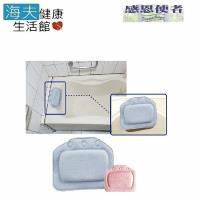 【海夫健康生活館】浴缸用頭枕 泡澡時頭部舒適有靠(雙包裝)
