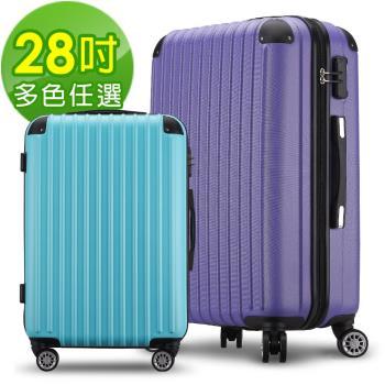 【Travelhouse】城市輕旅 28吋鑽石紋防刮行李箱(多色任選)