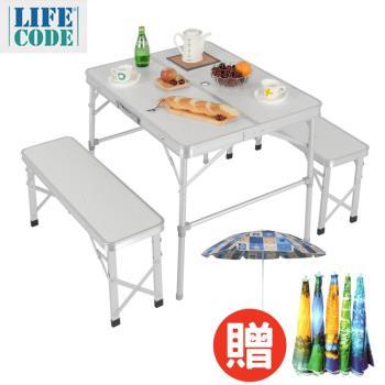 【LIFECODE】尊爵二世鋁合金折疊桌椅(送太陽傘-款式隨機)