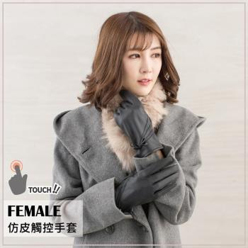 【PEILOU】女仿皮觸控手套(斜蝴蝶結)