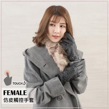 【PEILOU】女仿皮觸控手套(六線蝴蝶結)