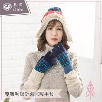 PEILOU 貝柔針織雙層暖毛保暖手套-角椎