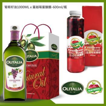 奧利塔Olitalia  葡萄籽油1000mlx1瓶+蔓越莓蜜釀醋