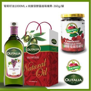 奧利塔Olitalia xRubyBerr葡萄籽油1000mlx1瓶+純釀發酵蔓越莓纖果-360g/罐