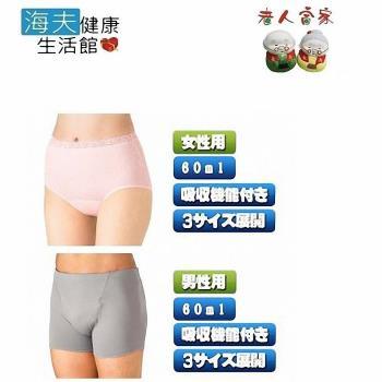 【老人當家 海夫】PIGEON貝親 抗菌吸收內褲(60ml) 男款/女款