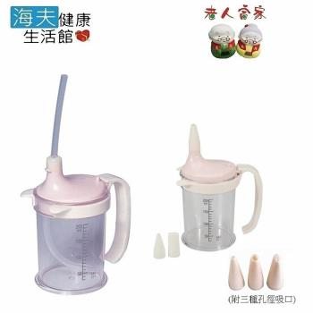 【老人當家 海夫】ISK 吸口杯/ 吸管杯 日本製