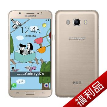 福利品 SAMSUNG Galaxy J7 2016 J710 5.5吋 八核智慧型手機(贈送-原廠保護殼)