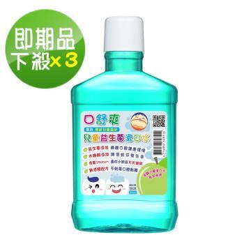 【西德】口舒爽 兒童益生菌漱口水600ml*3