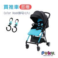 PUKU藍色企鵝 Design時尚高景觀手推車(四色可選,單台販售)贈Color Hook掛勾(二入)(顏色隨機)