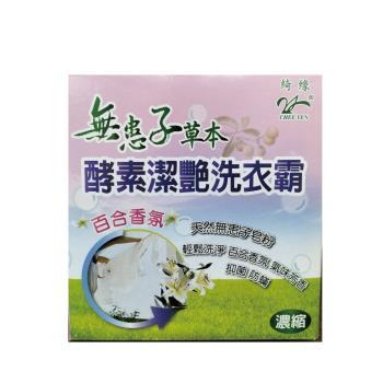 [綺緣無患子]酵素艷潔洗衣霸800g*14盒(超值組)