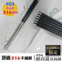 正宗316不鏽鋼合金筷子(5雙/包)