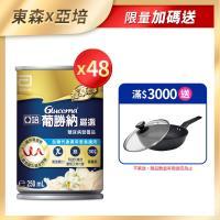亞培 葡勝納Select嚴選即飲配方-香草口味(250mlx24罐)X2箱+(贈品)一匙靈洗衣精補充包1.5kg X2入組(數量有限送完為止)