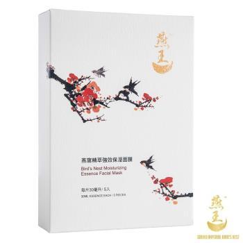 燕王-燕窩精萃強效保濕面膜 5片/盒
