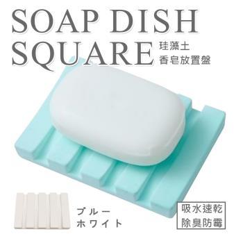 日本HIRO 珪藻土香皂盤雙色組(四入)