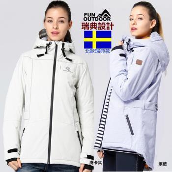 【北歐戶外趣】瑞典國際專業級極地女款雪衣止水貼條全防水防風極暖加厚外套(LA1798L03兩色選)