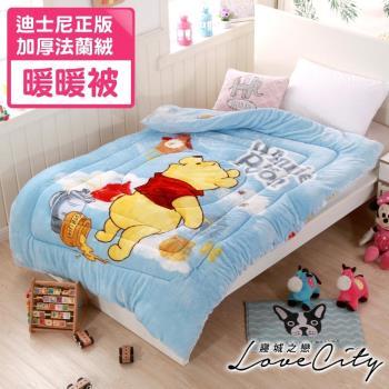 Love City 寢城之戀 迪士尼正版授權加厚造型法蘭絨暖暖冬被 小熊維尼