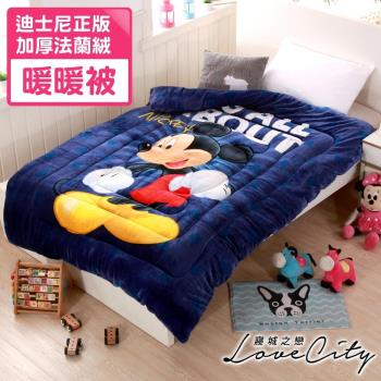 Love City 寢城之戀 迪士尼正版授權加厚造型法蘭絨暖暖冬被 活力奇米-藍