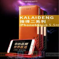 卡來登(KALAIDENG) 捨得二系列 Apple iPhone 6/6S Plus 5.5吋 小牛皮真皮皮套