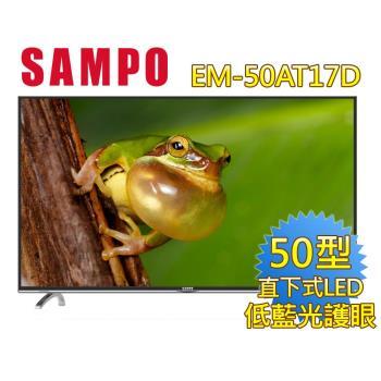 SAMPO聲寶 50吋 低藍光LED液晶顯示器+視訊盒 EM-50AT17D