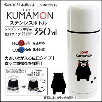 KUMAMON 熊本熊不鏽鋼保溫瓶350ml