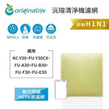 Original Life~超淨化空氣清淨機濾網 適用SHARP:KC-Y30、FU-Y30CX、FU-A30、FU-B30、FU-F30