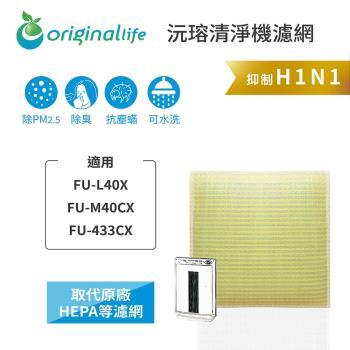 Original Life~超淨化空氣清淨機濾網 適用SHARP:FU-L40X、FU-M40CX、FU-433CX~長效可水洗