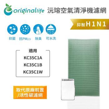 Original Life-空氣清淨機濾網 適用SHARP:KC35C1A、KC35C1B、KC35C1W ~長效可水洗