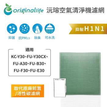 Original Life~空氣清淨機濾網 適用SHARP:KC-Y30、FU-Y30CX、FU-A30、FU-B30、FU-F30、FU-E30