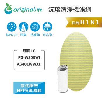 Original Life~ 超淨化空氣清淨機濾網 適用LG:PS-W309WI 超淨化大白~長效可水洗