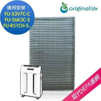 Original Life~ 超淨化空氣清淨機濾網 適用SHARP:U-R51CH、FU-R60CH 等~長效可水洗
